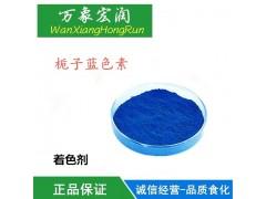 食品级食用蓝色素 栀子蓝 亮蓝色素 食用色素粉 染色剂