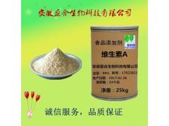 供应食品级维生素A 厂家价格