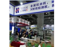 弘川金属检测设备