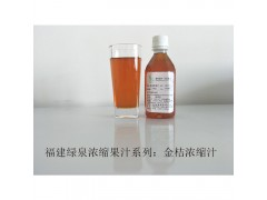 供应优质天然浓缩果汁发酵果汁金桔浓缩汁用于果汁饮料