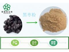 黑枣粉  速溶黑枣粉 精选 提取物 现货供应