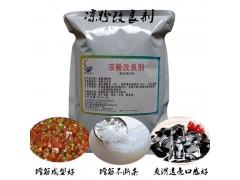 凉粉增筋剂 凉粉改良剂专用胶 食品添加剂增筋韧性不段条