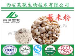 薏米粉 薏苡仁粉 天然薏米粉 厂家供应