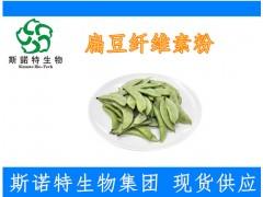 扁豆纤维素粉 水溶性膳食纤维30%含量 斯诺特集团供应