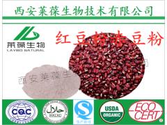 红豆粉 赤小豆粉 豇豆粉 天然谷物代餐粉系列 厂家供应
