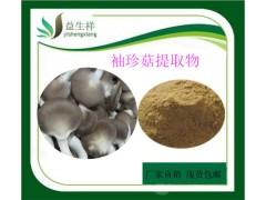 袖珍菇提取物 甘肃益生祥 袖珍菇粉