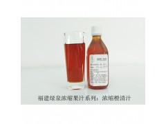 供应优质浓缩果汁发酵果汁果蔬汁浓缩橙清汁