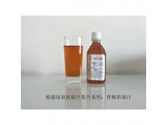 供应优质浓缩果汁发酵果汁果蔬汁青梅浓缩汁