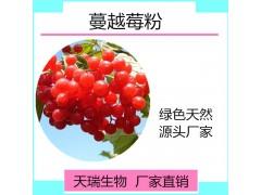 蔓越莓果粉 蔓越莓粉全水溶水果粉天瑞生物厂家现货