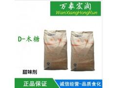现货食品级D-木糖 低聚木糖粉食品级低聚木糖 甜味剂