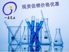 3,4-二氰基苯酚30757-50-7现货促销