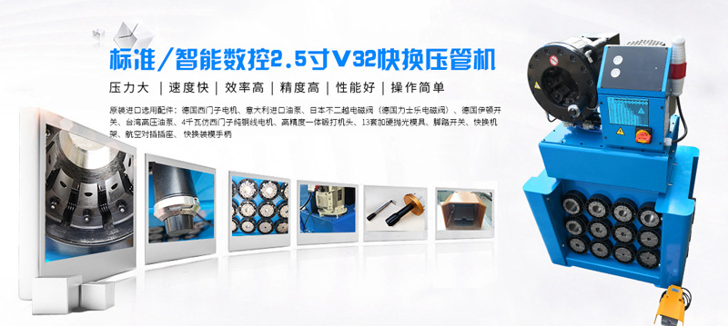 V32快换压管机海报