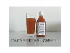 供应优质浓缩果汁果蔬汁发酵果汁水蜜桃浓缩汁