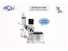 旋转蒸发仪XDSY-5000A液晶屏显示(0.25-5升)