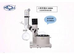 旋转蒸发仪SY-3000A(水/油两用型)0.25-3升
