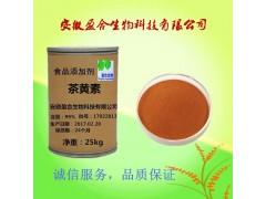 供应食品级茶黄素厂家价格