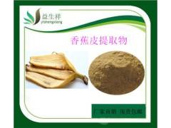 香蕉皮提取物 10:1香蕉皮浓缩粉