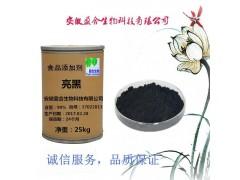 食品级亮黑色素(2519-30-4)