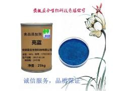 食品级亮蓝(3844-45-9)