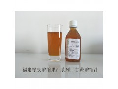 供应优质浓缩果汁发酵果汁果蔬汁甘蔗浓缩汁