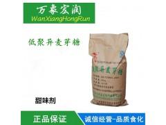 食品级低聚异麦芽糖 水溶性膳食纤维 900粉 低聚麦芽糖