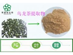 厂家直销 乌龙茶提取物10:1 比例提取 现货包邮