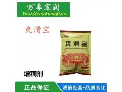 食用爽滑宝 挂面拉面粉皮粉丝粉条爽滑增筋 面粉改良剂