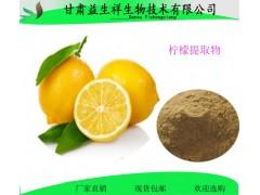 柠檬浓缩液 香叶木素 甘肃益生祥 柠檬汁粉