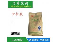 食品级卡拉胶 食品添加剂增稠剂凝胶剂 果冻 食用卡拉胶粉