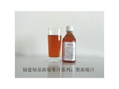 供应优质浓缩果汁发酵果汁梨浓缩汁