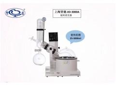 旋转蒸发仪XD-3000A(0.25-3升水浴)