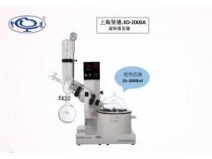 旋转蒸发仪XD-2000A转速数显0.25-2升