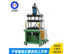 四柱式油压机 双柱式油压机 单柱式油压机 框架式油压机