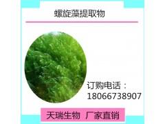 螺旋藻提取物 螺旋藻粉 天瑞生物厂家现货