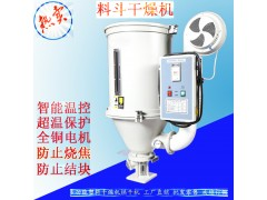立式塑料干燥机小型烘料机25KG至100KG料斗箱式烘干机