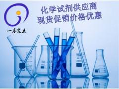 现货苯氧乙酰肼4664-55-5