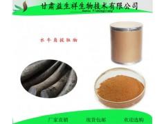 水牛角提取物水牛角粉 10:1 多种提取规格