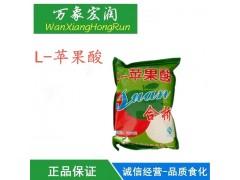 苹果酸食品级 L-苹果酸 酸度调节剂 酸味剂果汁饮料酸味剂