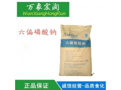 食品级六偏磷酸钠 食品改良剂 PH调节剂 乳化剂 保水剂