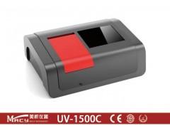 UV-1500C紫外可见分光光度计