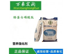 食用 酪蛋白磷酸肽 食品级 营养强化剂 CPP 酪蛋白钙肽