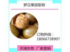 罗汉果甜苷 天然甜味剂厂家天瑞生物 一公斤起订