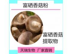 富硒蘑菇粉厂家天瑞生物 一公斤起订