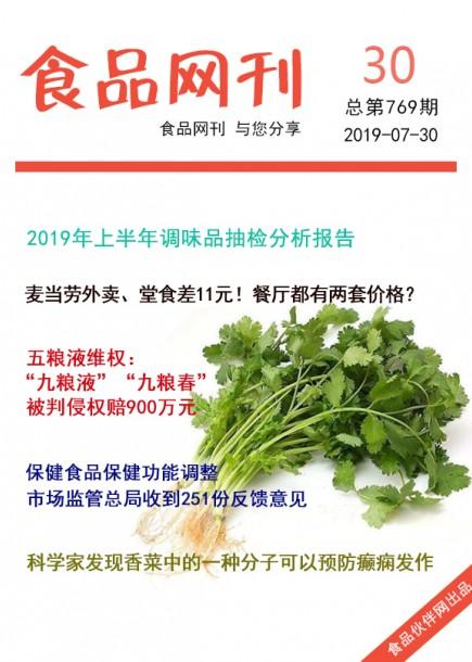 食品網刊2019年第769期