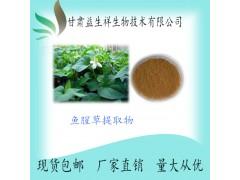 鱼腥草黄酮40%-60%  狗耳菜粉  甘肃益生祥生物