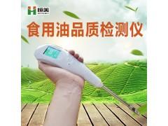 HM-SYP食用油品质检测仪价格