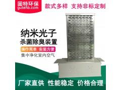 PHT光氢离子空气杀菌消毒器_大楼光氢离子除臭装置生产厂家