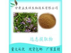 远志提取物 远志皂苷8% 厂家直销 原料