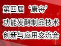 """关于举办""""第四届'康舟'功能发酵制品技术创新与应用交流会""""的通知"""