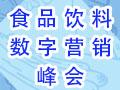 2019 食品饮料数字营销峰会(FBDMS)